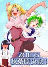 Zoids Porno 95